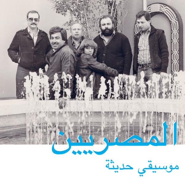 المصريين = Al Massrieen - موسيقى حديثة = Modern Music (LP, Comp)