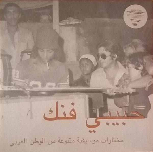 Various - حبيبي فنك مختارات موسيقية متنوعة من الوطن العربي = Habibi Funk (An Eclectic Selection Of Music From The Arab World) (2xLP, Comp)