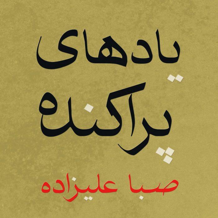 Scattered Memories - Saba Alizadeh